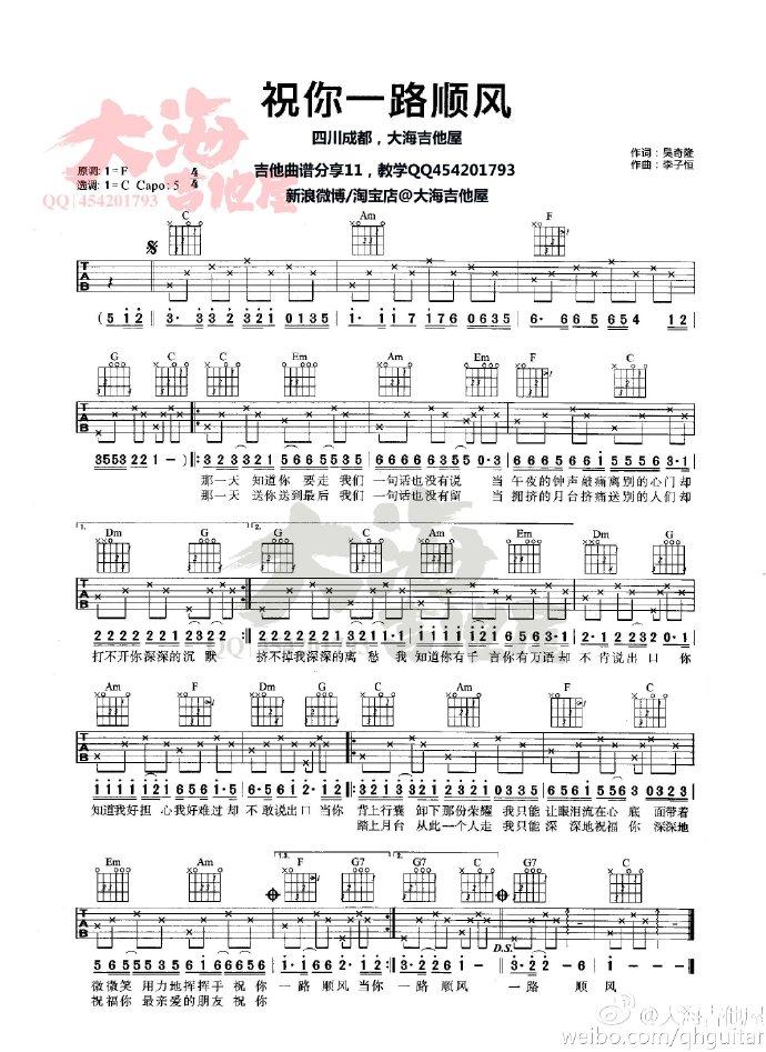 吉他曲谱分享