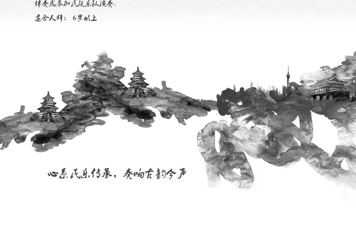 雨润琴筝2016.10_06.png