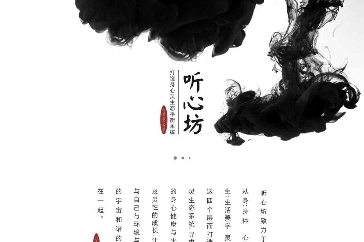 听心坊-首页_01.png