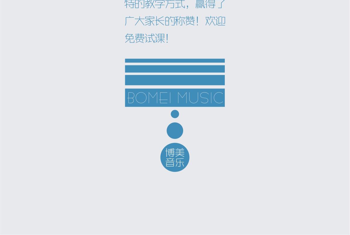 博美音乐详情图2016.10_05.png