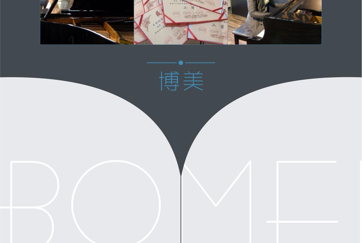 博美音乐详情图2016.10_02.png