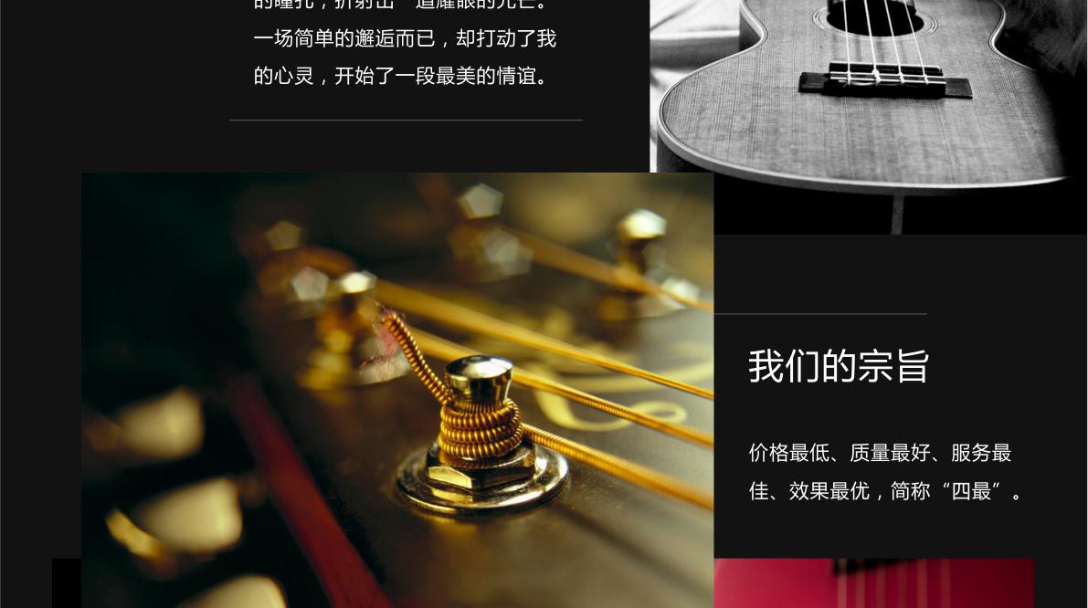 小虫吉他详情图2016.10_05.png