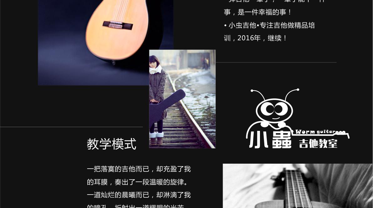小虫吉他详情图2016.10_04.png