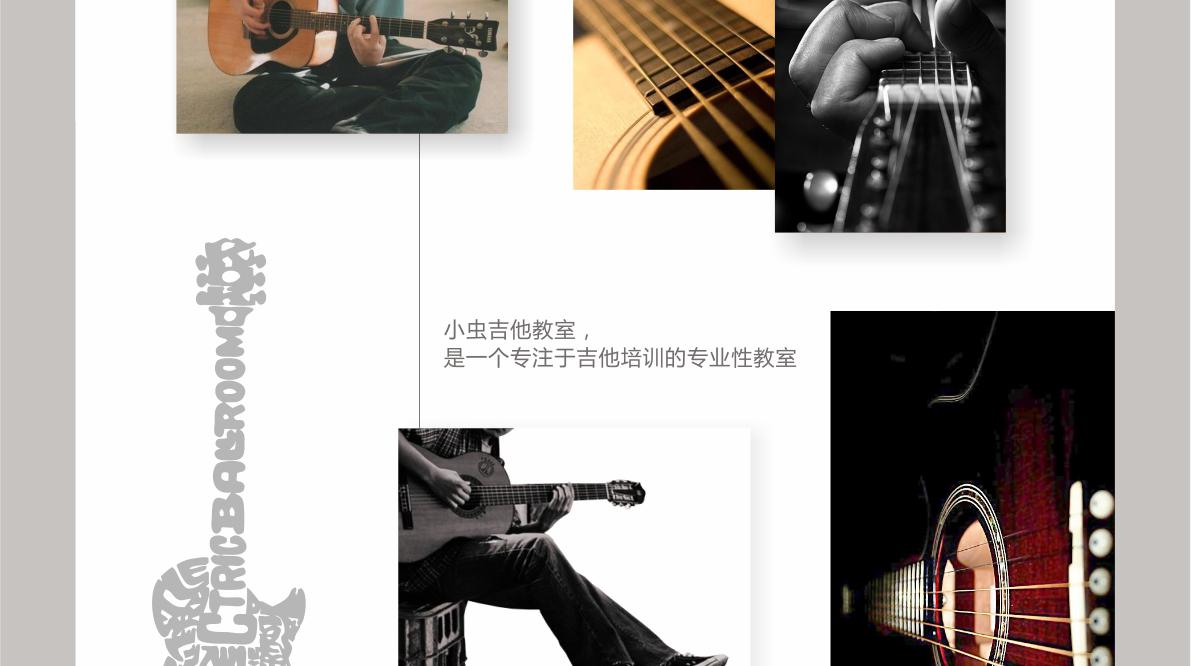 小虫吉他详情图2016.10_02.png