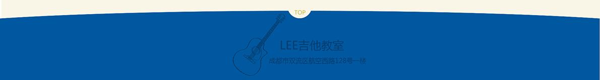 LEE吉他1_05.png