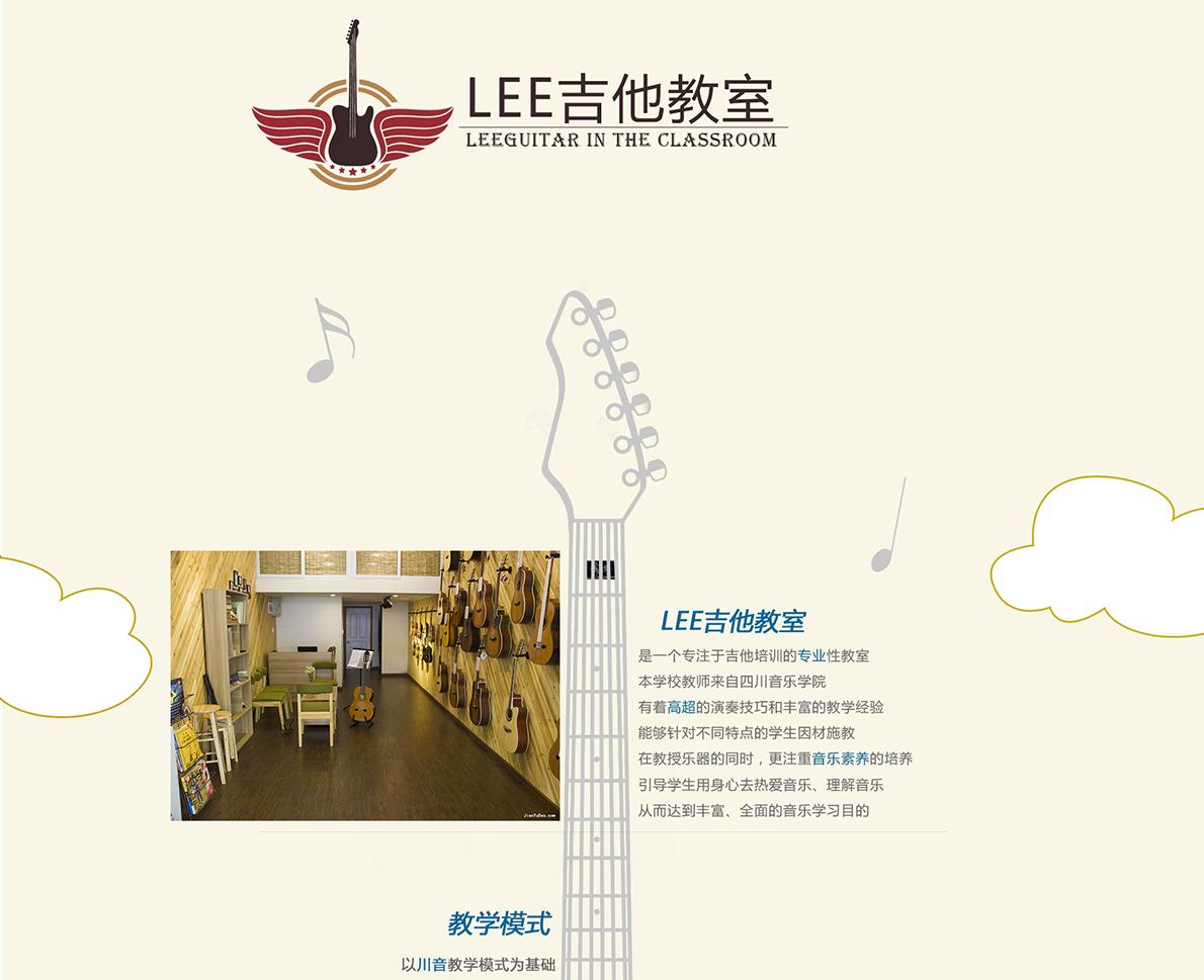 LEE吉他1_02.png