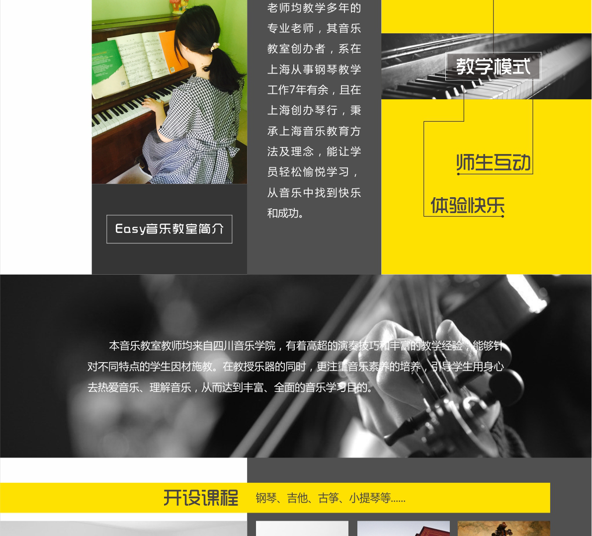 easy音乐教室详情图2016.10_02.png