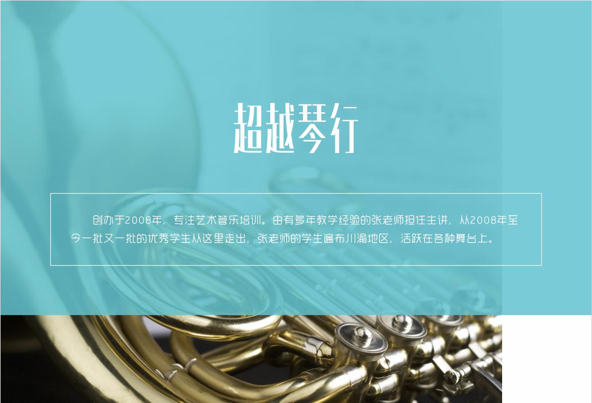超越琴行详情图2016.10_01.png