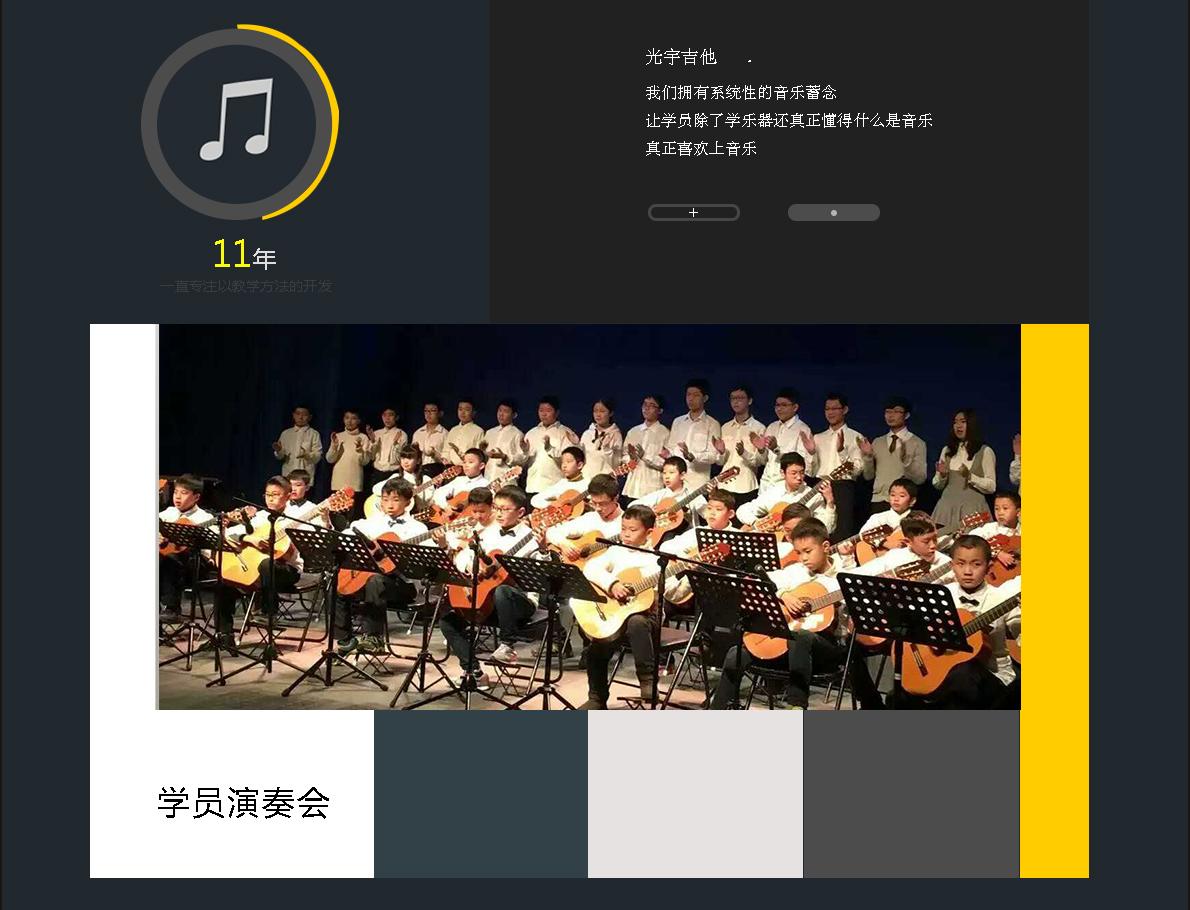 光宇吉他首页_02.jpg