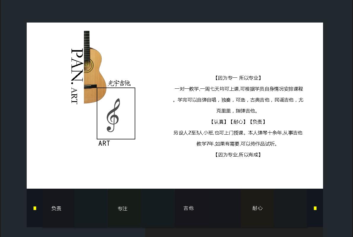 光宇吉他首页_01.jpg