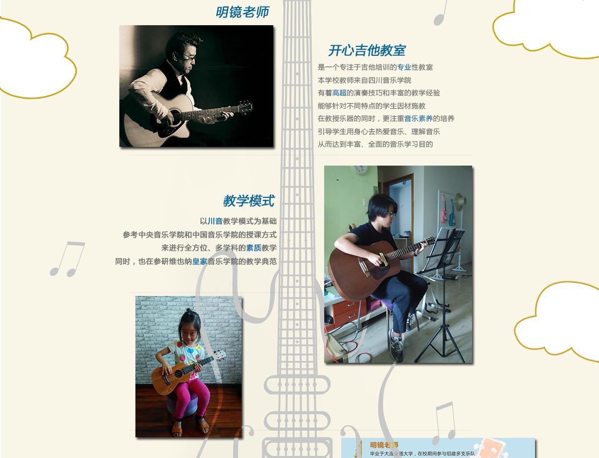 开心吉他_02.jpg