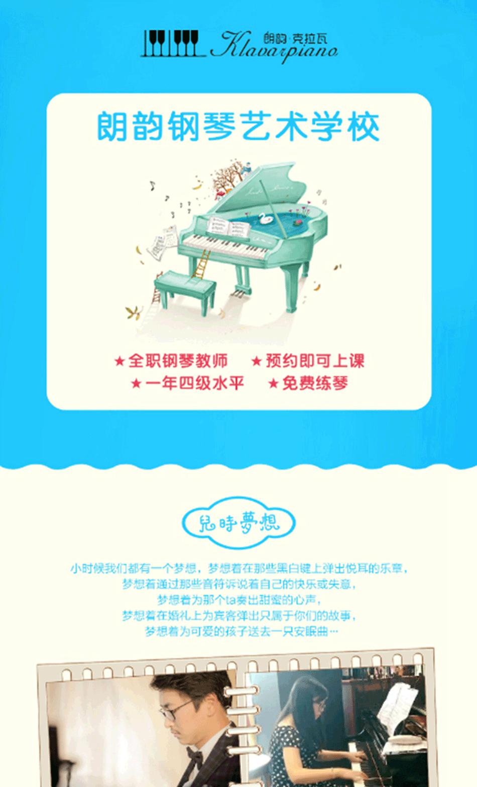 朗韵钢琴艺术中心-原始_副本_01.png