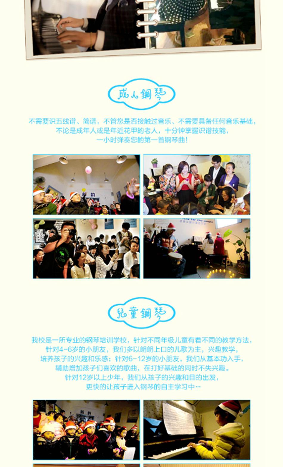 朗韵钢琴艺术中心-原始_副本_02.png