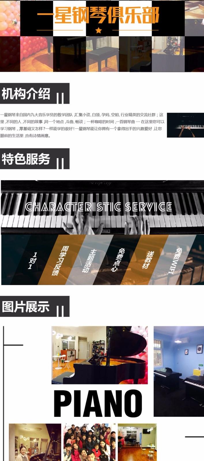一星钢琴2_副本.jpg